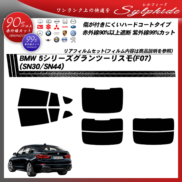 BMW 5シリーズ グランツーリスモ(F07) (SN30/SN44) シルフィード カット済みカーフィルム リアセット