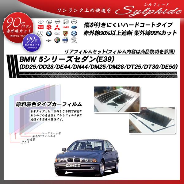 BMW 5シリーズ セダン(E39) (DD25/DD28/DE44/DN44/DM25/DM28/DT25/DT30/DE50) シルフィード カット済みカーフィルム リアセットの詳細を見る