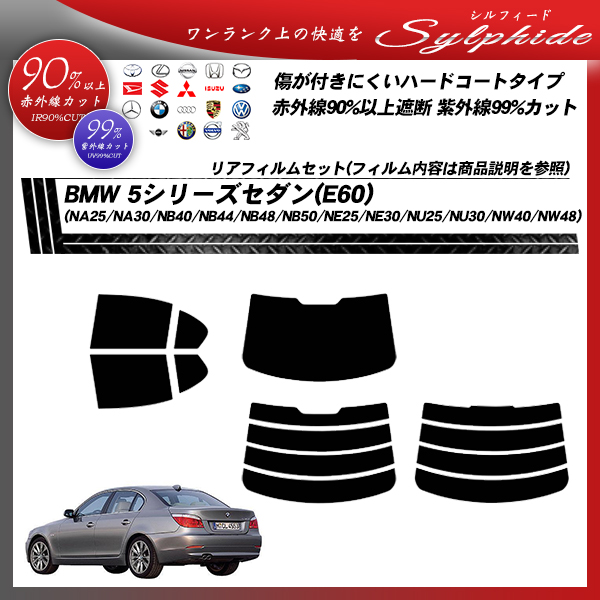 BMW 5シリーズ セダン(E60)(NA25/NA30/NB40/NB44/NB48/NB50/NE25/NE30/ NU25/NU30/NW40/NW48) シルフィード カーフィルム カット済み UVカット リアセット スモークの詳細を見る