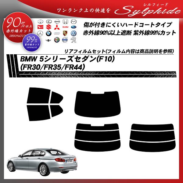 BMW 5シリーズ セダン(F10) (FR30/FR35/FR44) シルフィード カット済みカーフィルム リアセットの詳細を見る