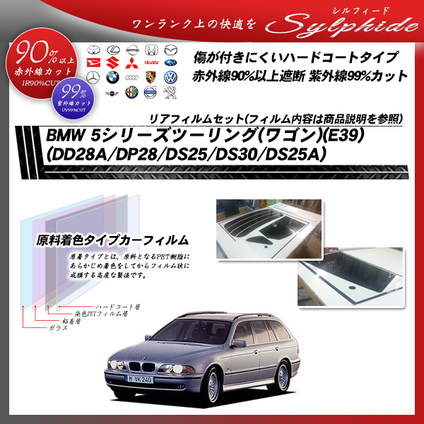 BMW 5シリーズ ツーリング(ワゴン)(E39)(DD28A/DP28/DS25/DS30/DS25A) シルフィード カーフィルム カット済み UVカット リアセット スモークの詳細を見る