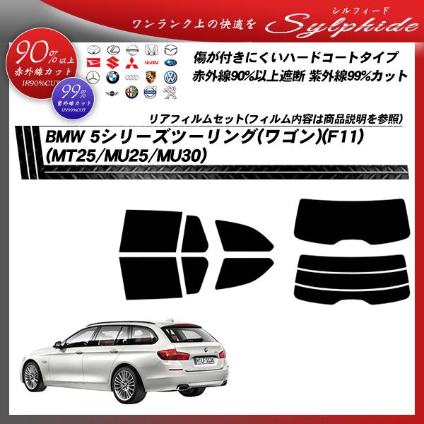 BMW 5シリーズ ツーリング(ワゴン)(F11)(MT25/MU25/MU30) シルフィード カーフィルム カット済み UVカット リアセット スモークの詳細を見る