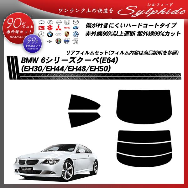 BMW 6シリーズ クーペ(E64) (EH30/EH44/EH48/EH50) シルフィード カット済みカーフィルム リアセットの詳細を見る