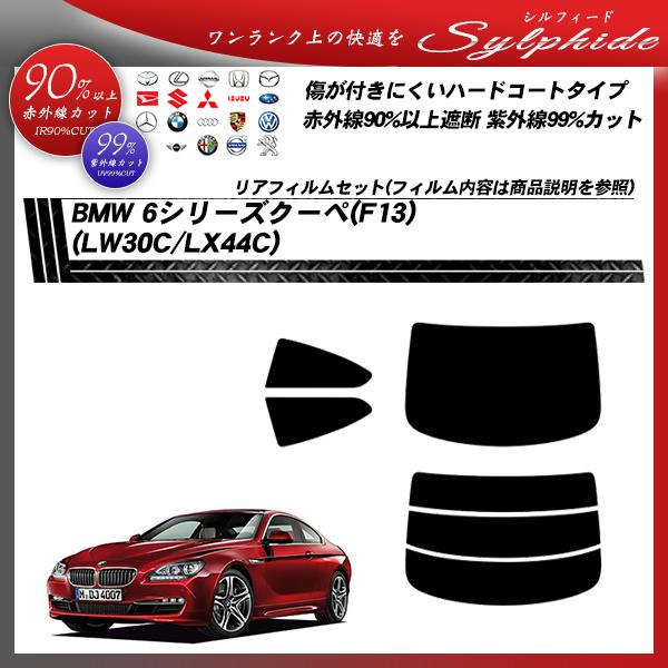 BMW 6シリーズ クーペ(F13)(LW30C/LX44C) シルフィード サンルーフあり カーフィルム カット済み UVカット リアセット スモークの詳細を見る