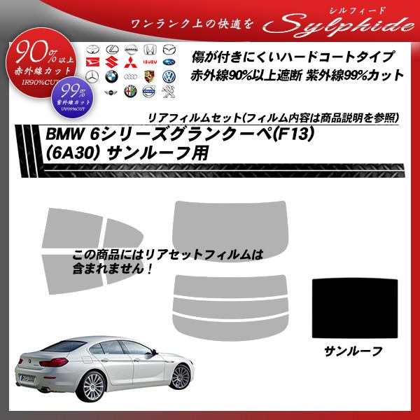 BMW 6シリーズ グランクーペ (F13) (6A30) サンルーフ用 シルフィード カーフィルム カット済み UVカット スモーク