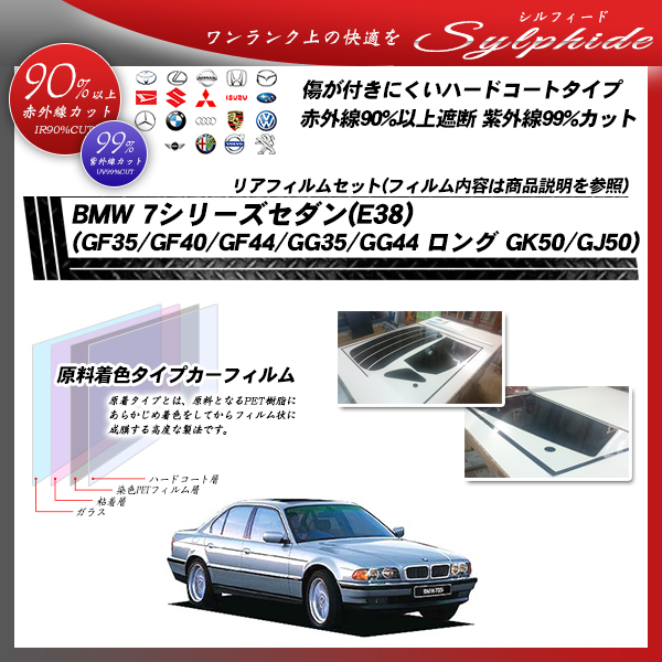 BMW 7シリーズ セダン(E38) (GF35/GF40/GF44/GG35/GG44 ロング GK50/GJ50) シルフィード カット済みカーフィルム リアセットの詳細を見る