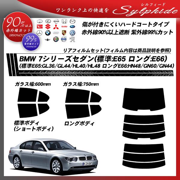 BMW 7シリーズ セダン(標準:E65 ロング:E66) (標準E65:GL36/GL44/HL40/HL48 ロングE66:HN48/GN60/GN44) シルフィード カット済みカーフィルム リアセットの詳細を見る