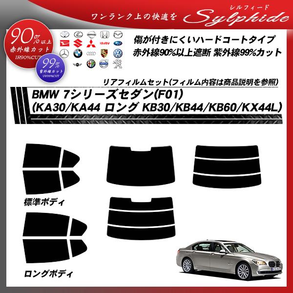 BMW 7シリーズ セダン(F01)(KA30/KA44 ロング KB30/KB44/KB60/KX44L) シルフィード カーフィルム カット済み UVカット リアセット スモークの詳細を見る