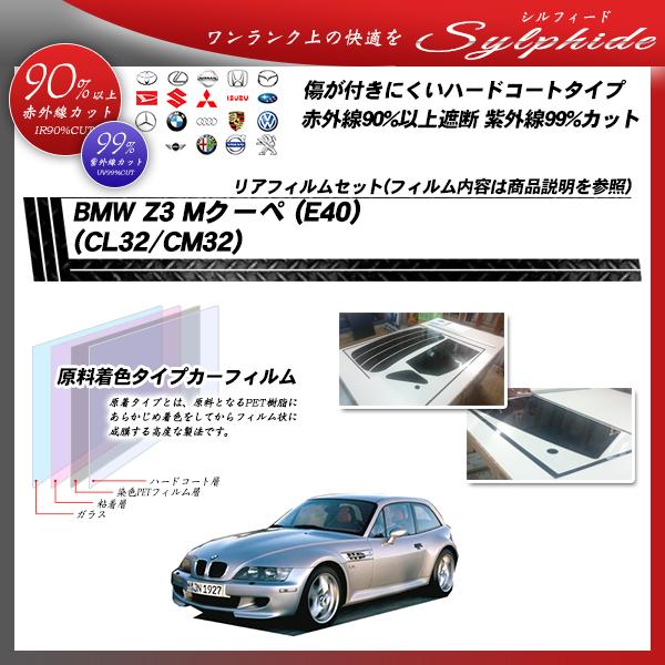 BMW Z3 Mクーペ (E40) (CL32/CM32) シルフィード カット済みカーフィルム リアセットの詳細を見る