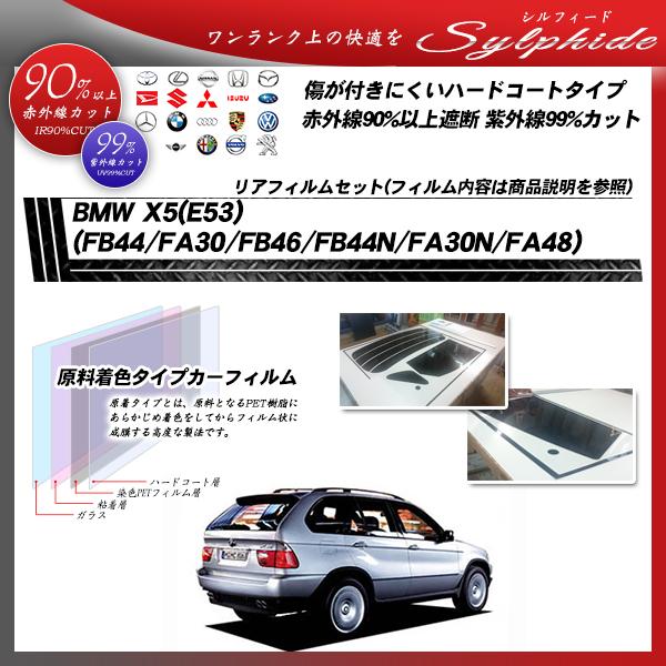 BMW X5(E53) (FB44/FA30/FB46/FB44N/FA30N/FA48) シルフィード カット済みカーフィルム リアセットの詳細を見る