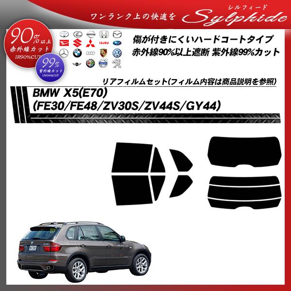 BMW X5(E70) (FE30/FE48/ZV30S/ZV44S/GY44) シルフィード カット済みカーフィルム リアセットの詳細を見る