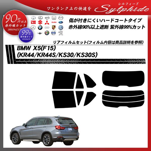 BMW X5(F15) (KR44/KR44S/KS30/KS30S) シルフィード カット済みカーフィルム リアセットの詳細を見る