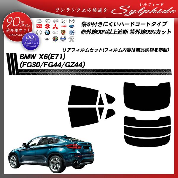 BMW X6(E71)(FG30/FG44/GZ44) シルフィード カーフィルム カット済み UVカット リアセット スモークの詳細を見る