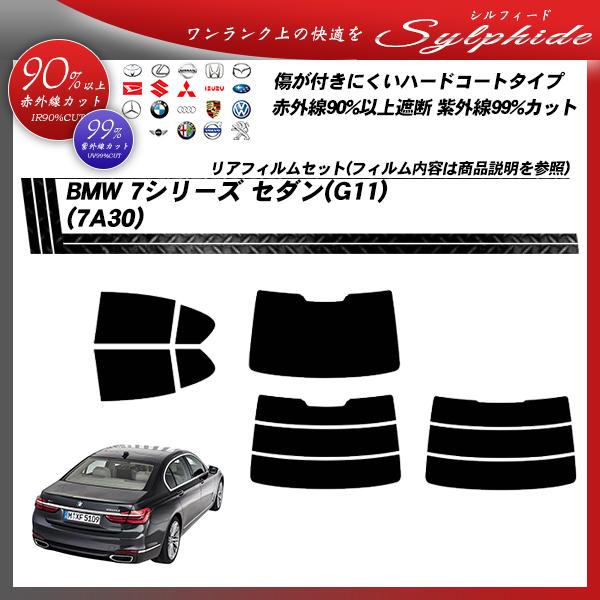 BMW 7シリーズ セダン(G11) (7A30) シルフィード カット済みカーフィルム リアセットの詳細を見る