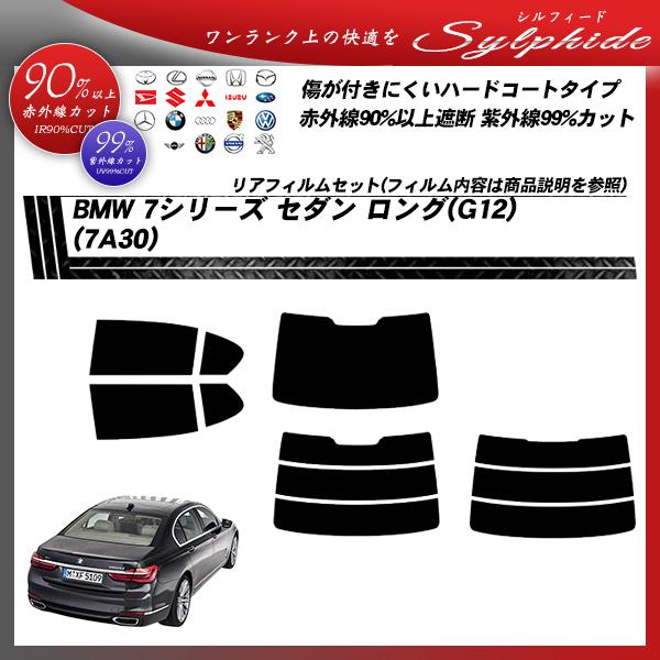 BMW 7シリーズ セダン ロング(G12) (7A30) シルフィード カット済みカーフィルム リアセットの詳細を見る