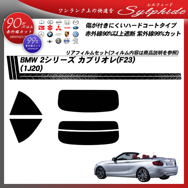 BMW 2シリーズ カブリオレ(F23)(1J20) シルフィード カーフィルム カット済み UVカット リアセット スモークの詳細を見る