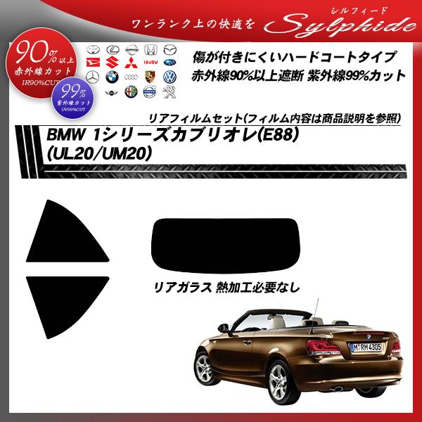 BMW 1シリーズ カブリオレ(E88)(UL20/UM20) シルフィード カーフィルム カット済み UVカット リアセット スモークの詳細を見る