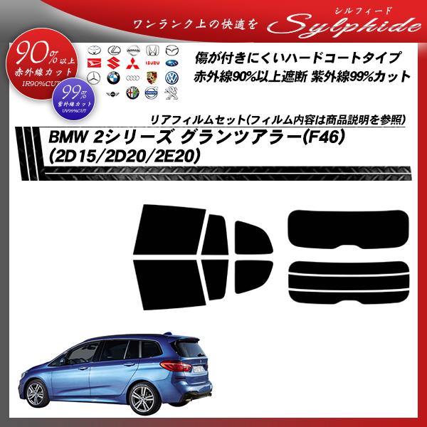 BMW 2シリーズ グランツアラー(F46) (2D15/2D20/2E20) シルフィード カット済みカーフィルム リアセットの詳細を見る