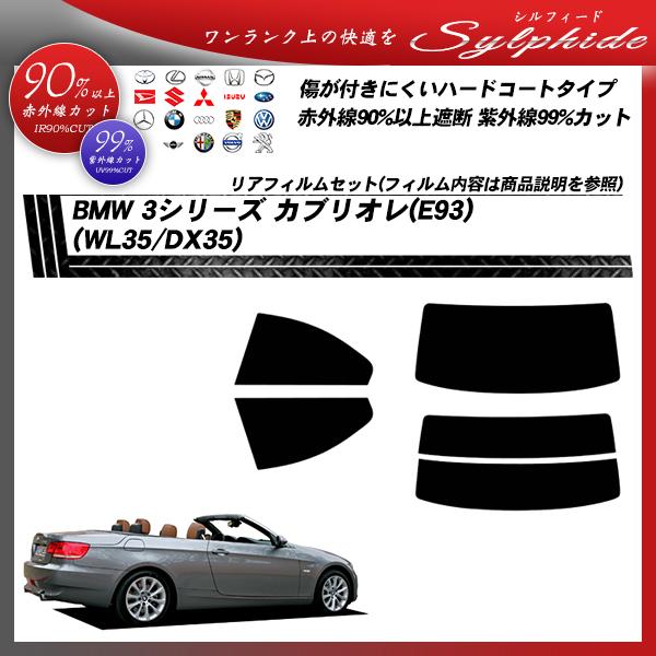 BMW 3シリーズ カブリオレ(E93) (WL35/DX35) シルフィード カット済みカーフィルム リアセットの詳細を見る
