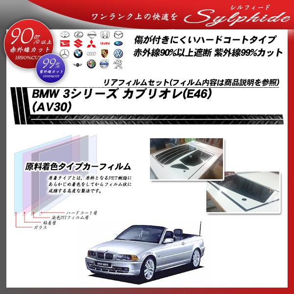 BMW 3シリーズ カブリオレ(E46) (AV30) シルフィード カット済みカーフィルム リアセットの詳細を見る