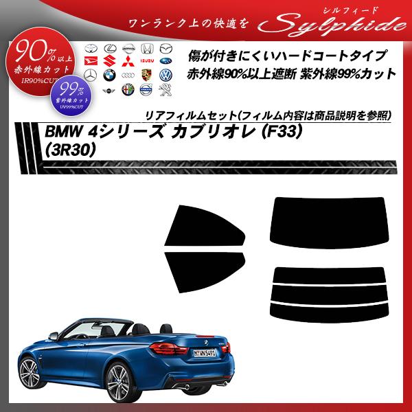 BMW 4シリーズ カブリオレ (F33) (3R30) シルフィード カット済みカーフィルム リアセット