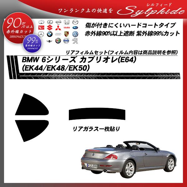 BMW 6シリーズ カブリオレ(E64) (EK44/EK48/EK50) シルフィード カット済みカーフィルム リアセットの詳細を見る