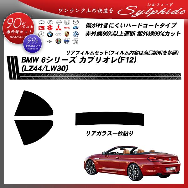 BMW 6シリーズ カブリオレ(F12) (LZ44/LW30) シルフィード カット済みカーフィルム リアセットの詳細を見る