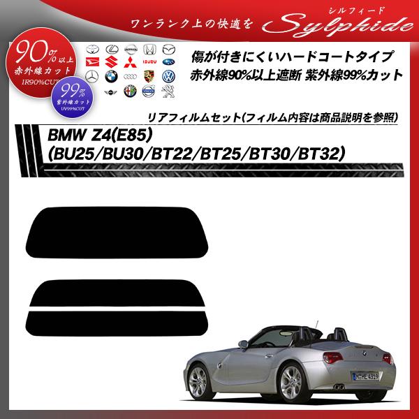 BMW Z4 (E85) (BU25/BU30/BT22/BT25/BT30/BT32) シルフィード カット済みカーフィルム リアセットの詳細を見る