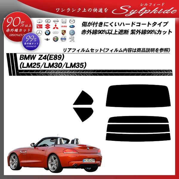 BMW Z4 (E89) (LM25/LM30/LM35) シルフィード カット済みカーフィルム リアセットの詳細を見る