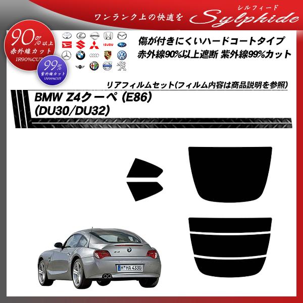 BMW Z4クーペ (E86) (DU30/DU32) シルフィード カット済みカーフィルム リアセットの詳細を見る
