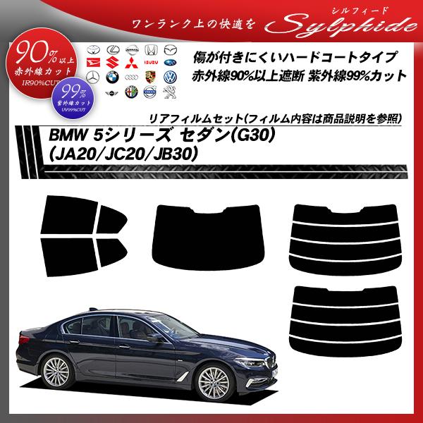 BMW 5シリーズ セダン(G30) (JA20/JC20/JB30) シルフィード カーフィルム カット済み UVカット リアセット スモークの詳細を見る
