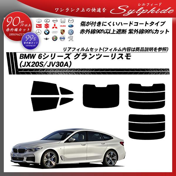 BMW 6シリーズ グランツーリスモ (JX20S/JV30A) シルフィード カーフィルム カット済み UVカット リアセット スモークの詳細を見る
