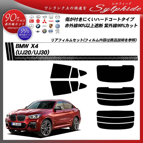 BMW X4 (UJ20/UJ30) シルフィード カット済みカーフィルム リアセットの詳細を見る