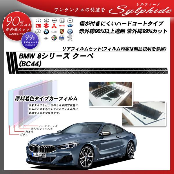BMW 3シリーズ セダン (G20) (5F20) シルフィード カット済みカーフィルム リアセットの詳細を見る