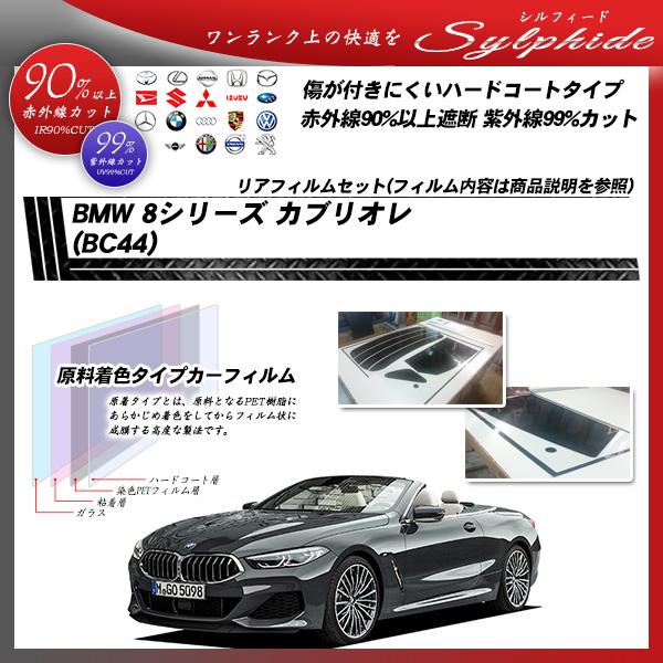 BMW Z4 (G29) (HF20/HF30) シルフィード カーフィルム カット済み UVカット リアセット スモークの詳細を見る