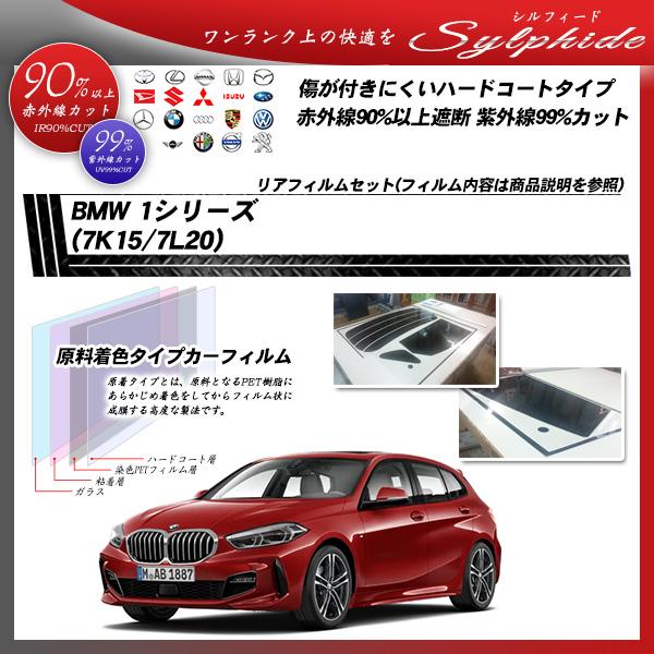 BMW 1シリーズ (7K15/7L20) シルフィード カット済みカーフィルム リアセットの詳細を見る