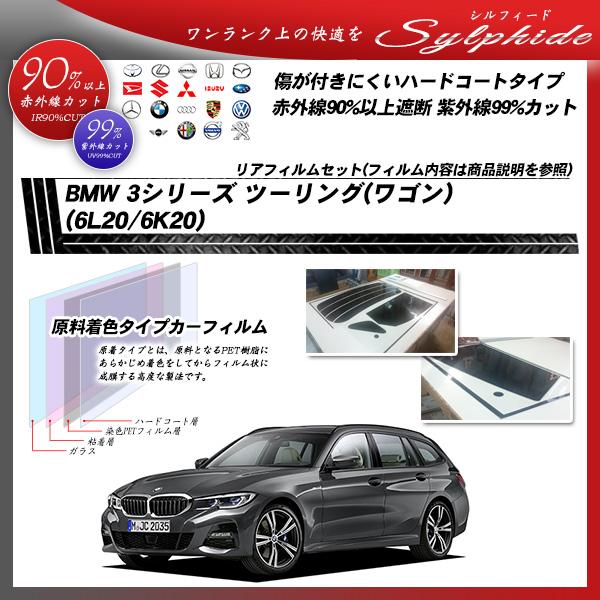 BMW 3シリーズ ツーリング(ワゴン) (6L20/6K20) シルフィード カット済みカーフィルム リアセットの詳細を見る