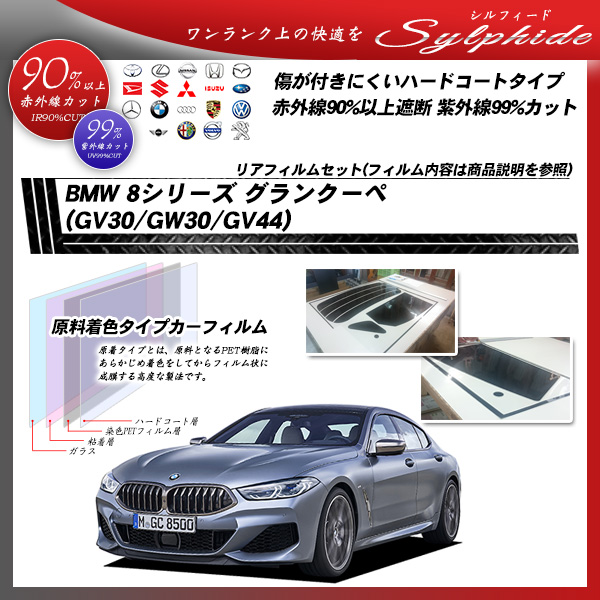 BMW 8シリーズ グランクーペ (GV30/GW30/GV44) シルフィード カット済みカーフィルム リアセットの詳細を見る