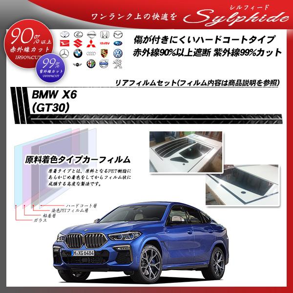 BMW X6 (GT30) シルフィード カット済みカーフィルム リアセットの詳細を見る