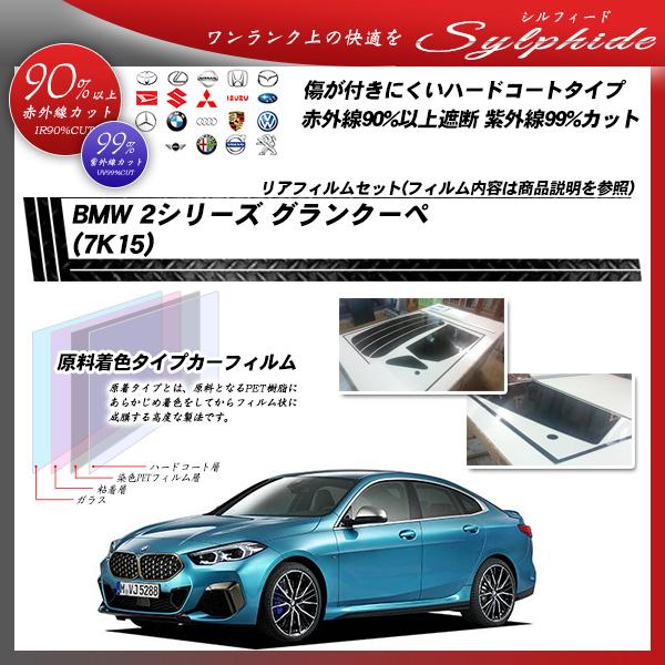 BMW 2シリーズ グランクーペ (7K15) シルフィード カット済みカーフィルム リアセットの詳細を見る