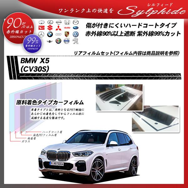 BMW X5 (CV30S) シルフィード カット済みカーフィルム リアセットの詳細を見る