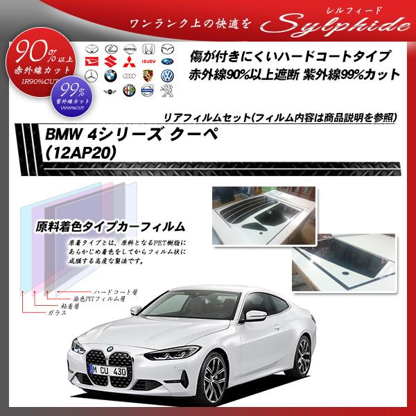 BMW 4シリーズ クーペ (12AP20) シルフィード カット済みカーフィルム リアセットの詳細を見る