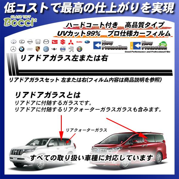リアドアガラス左または右 全車種対応 ニュープロテクション 部位別単品 カーフィルム カット済み UVカット スモークの詳細を見る