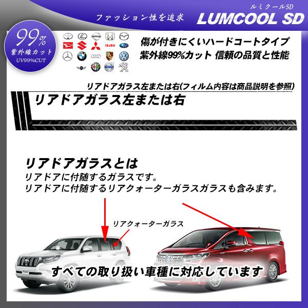 リアドアガラス左または右 全車種対応 ルミクールSD 部位別単品 カーフィルム カット済み UVカット スモークの詳細を見る
