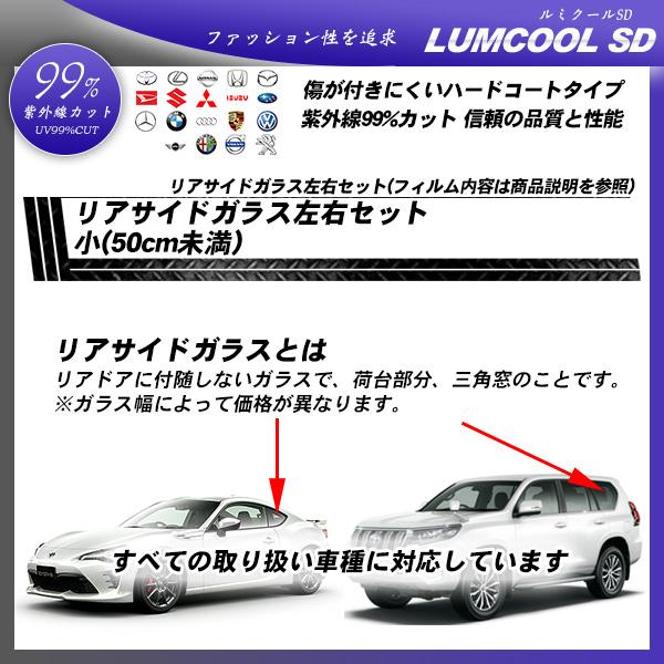 リアサイドガラス左右セット小(50cm未満) 全車種対応 ルミクールSD 部位別単品 カーフィルム カット済み UVカット スモークの詳細を見る