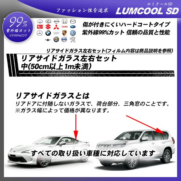 リアサイドガラス左右セット中(50cm以上1m未満) 全車種対応 ルミクールSD 部位別単品 カーフィルム カット済み UVカット スモークの詳細を見る