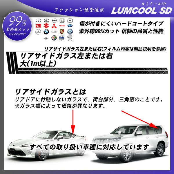 リアサイドガラス左または右 大(1m以上) 全車種対応 ルミクールSD 部位別単品 カーフィルム カット済み UVカット スモークの詳細を見る