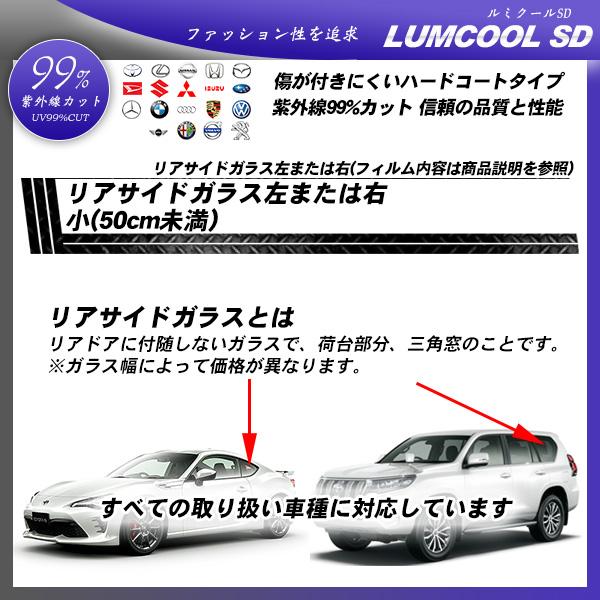 リアサイドガラス左または右 小(50cm未満) 全車種対応 ルミクールSD 部位別単品 カーフィルム カット済み UVカット スモークの詳細を見る
