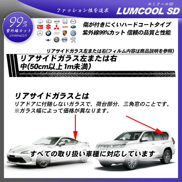 リアサイドガラス左または右 中(50cm以上1m未満) 全車種対応 ルミクールSD 部位別単品 カーフィルム カット済み UVカット スモークの詳細を見る