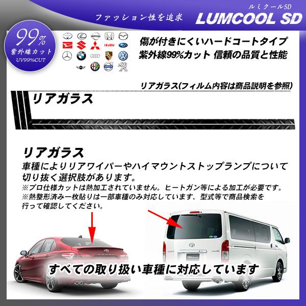 リアガラス 全車種対応 ルミクールSD 部位別単品 カーフィルム カット済み UVカット スモークの詳細を見る